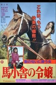 馬小舎の令嬢 1991