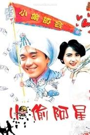 小偷阿星 (1990)
