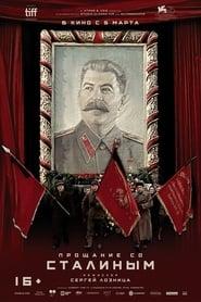Прощание со Сталиным (2020)