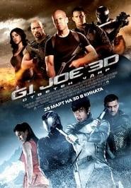 G.I. Joe: Ответен удар (2013)