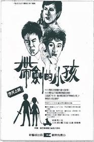 帶劍的小孩 (1983)
