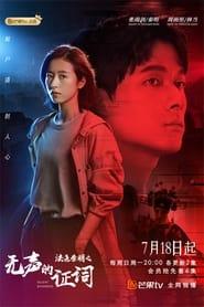 مشاهدة مسلسل Medical Examiner Dr. Qin: Silent Evidence مترجم أون لاين بجودة عالية