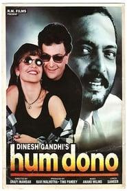 Hum Dono 1995