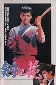 剣と花 1972