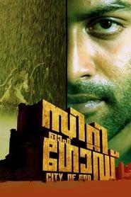 Poster City of God 2011