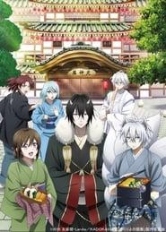 Kakuriyo -Bed & Breakfast for Spirits- (2018) poster
