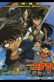 Detective Conan Movie 11: Jolly Roger in the Deep Azure (2007) BluRay 480p, 720p