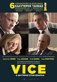 Vice: Ο Δεύτερος στην Ιεραρχία (2018) online ελληνικοί υπότιτλοι