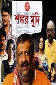 Shankar Mudi (2019)
