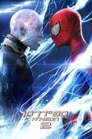ספיידרמן המופלא 2 / The Amazing Spider-Man 2 לצפייה ישירה