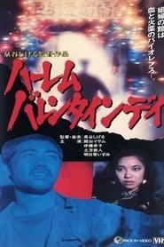 Watch Blood Is Sex (1982)