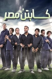 كابتن مصر movie
