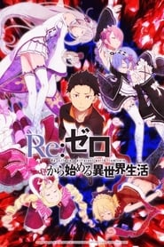 Re:Zero kara Hajimeru Isekai Seikatsu (Dublado)