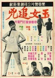 玉女追兇 1966