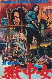 女囚大脱獄 1976