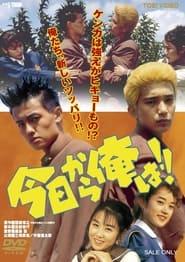 今日から俺は!! 1994
