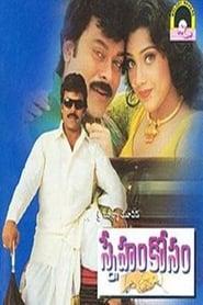 Sneham Kosam (1999) Oglądaj Film Zalukaj Cda
