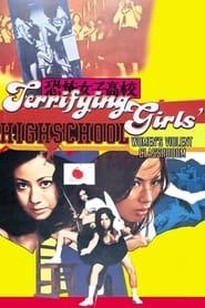 Terrifying Girls' High School: Women's Violent Classroom (1972)
