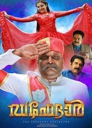 Daffedar (2016) (Malayalam)