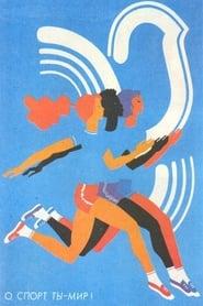 О спорт, ты - мир! 1981