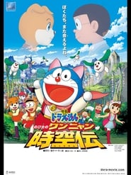 Doraemon: Nobita in the Wan-Nyan Spacetime Odyssey (2004)