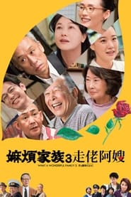 What a Wonderful Family! 3: My Wife My Life (2018)