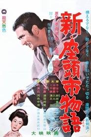 La Légende de Zatoïchi, Vol. 03 : Un nouveau voyage 1963