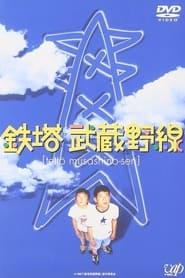 مشاهدة فيلم The Towers of Musahino Line 1997 مترجم أون لاين بجودة عالية