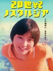 مشاهدة فيلم 20th Century Nostalgia 1997 مترجم أون لاين بجودة عالية
