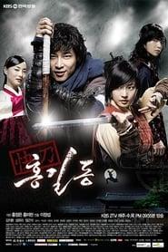 مشاهدة مسلسل Hong Gil-Dong, The Hero مترجم أون لاين بجودة عالية