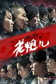Mr Six Fading Wave (2015) | Mr. Six | Lao pao er