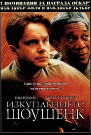 Изкуплението Шоушенк (1994)