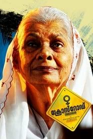 Crossroad (2017) Malayalam Original DVDRip