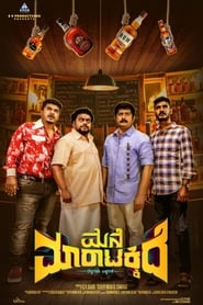 Mane Maratakkide (2019) Kannada Full Movie Watch Online