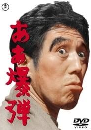 Oh, Bomb! (1964)
