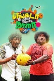 Engada Irunthinga Ivvalavu Naala (2021) Tamil Full Movie Watch Online