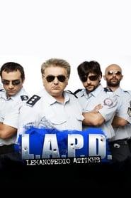 L.A.P.D.: Lekanopedio Attikis Police Department 2008