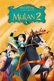 Mulan II (2004)