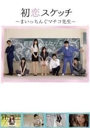 مشاهدة فيلم Hatsukoi Sukecchi: Maitchingu Machiko Sensei مترجم