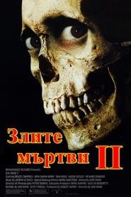 Злите мъртви II / Evil Dead II