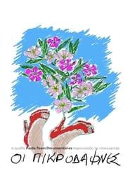 The Oleanders (2021)