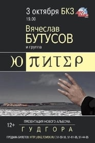 Ю-Питер: Гудгора