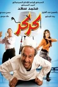 فيلم Karkar مترجم
