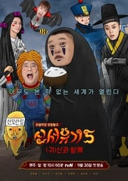 New Journey to the West 5 ตอนที่ 1-4 ซับไทย HD 1080p