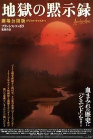地獄の黙示録 1979