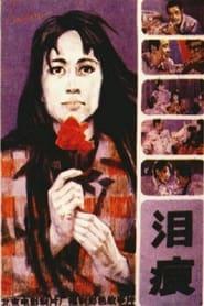 泪痕 1979