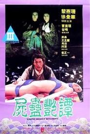 屍蠱艷譚 1993