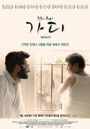 Ghadi (2013) Online Cały Film Lektor PL