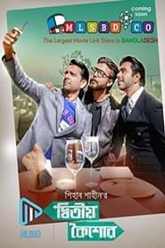 Ditio Koishor (2019) Bangla Drama Movie