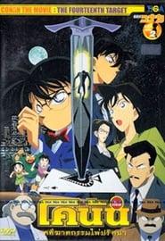 โคนัน เดอะมูฟวี่ 2 คดีฆาตกรรมไพ่ปริศนา Detective Conan Movie 02: The Fourteenth Target